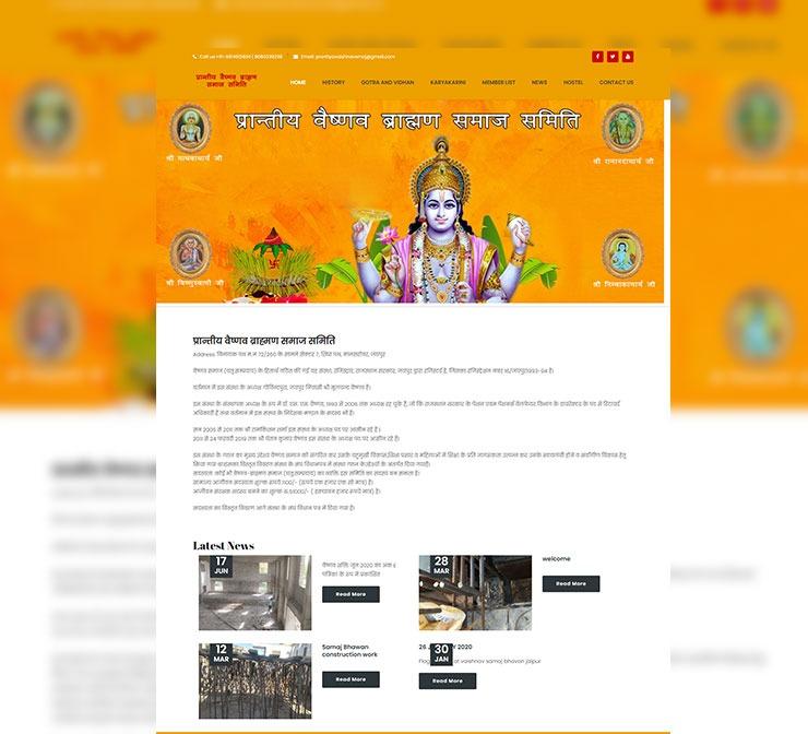 Prantiya Vaishnav Brahmin Samaj